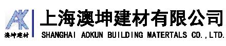 上海澳坤建材有限公司