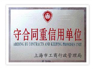 守合同重信用单位证书